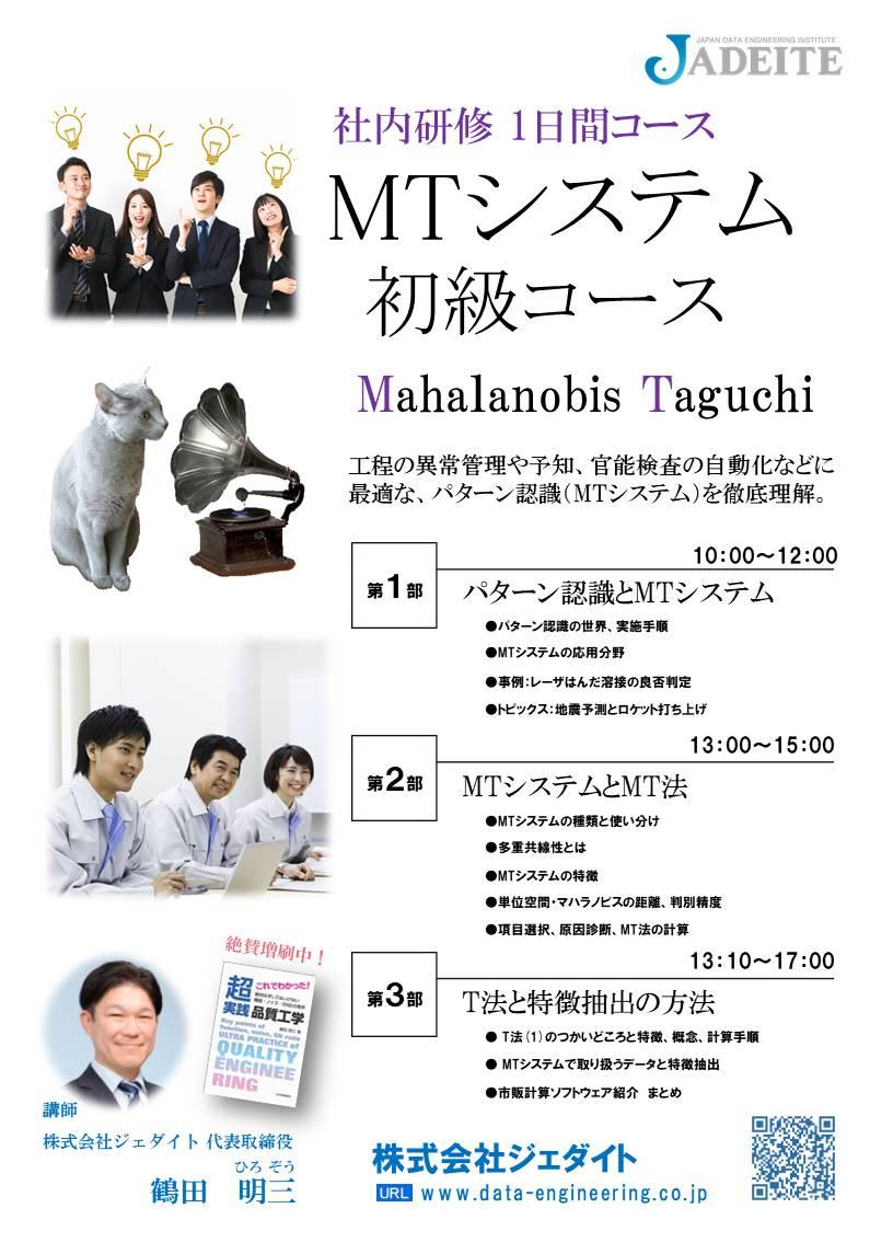 05 MTシステムコース(1日).jpg