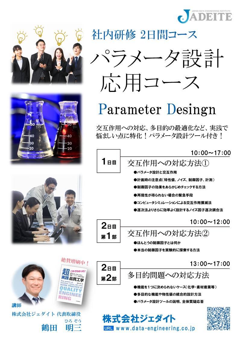04 パラメータ設計応用コース(1日).jpg