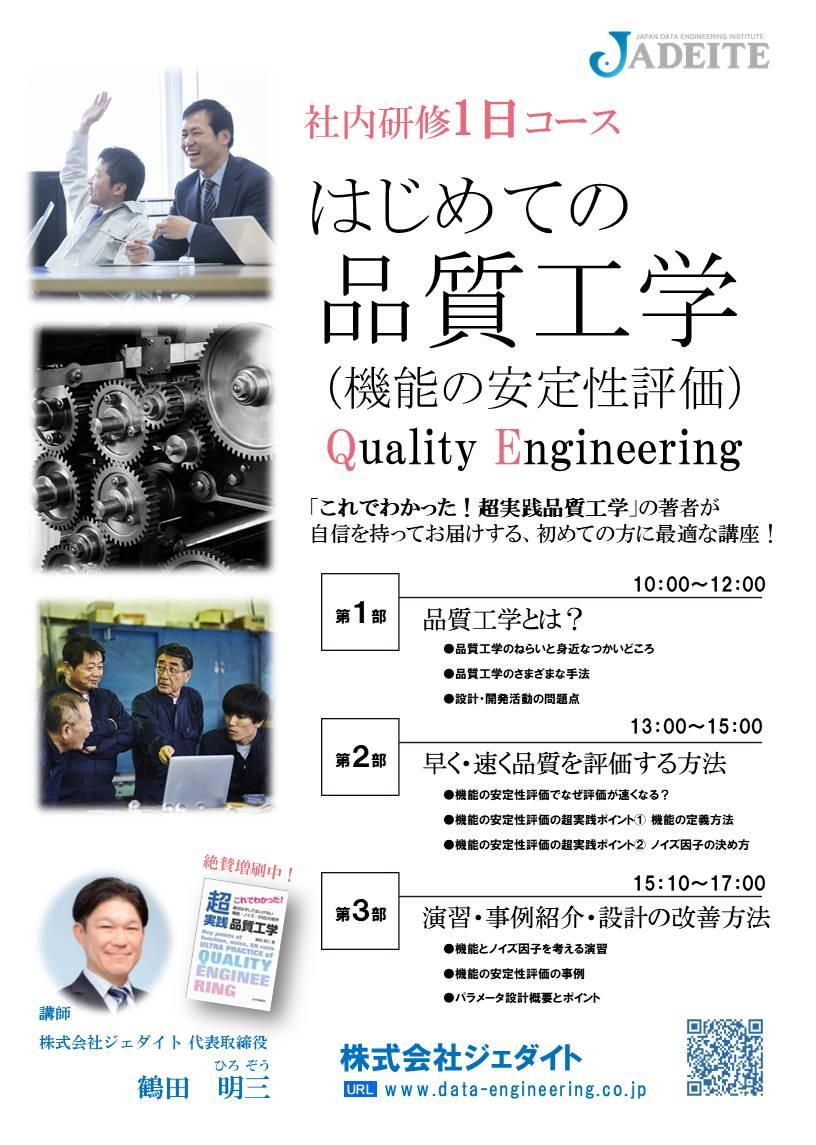 02 品質工学入門コース(1日).jpg
