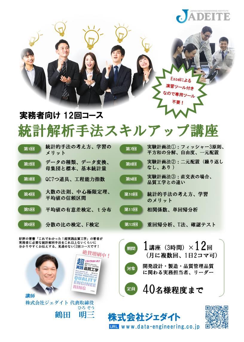 07 実践統計手法コース(12回).jpg