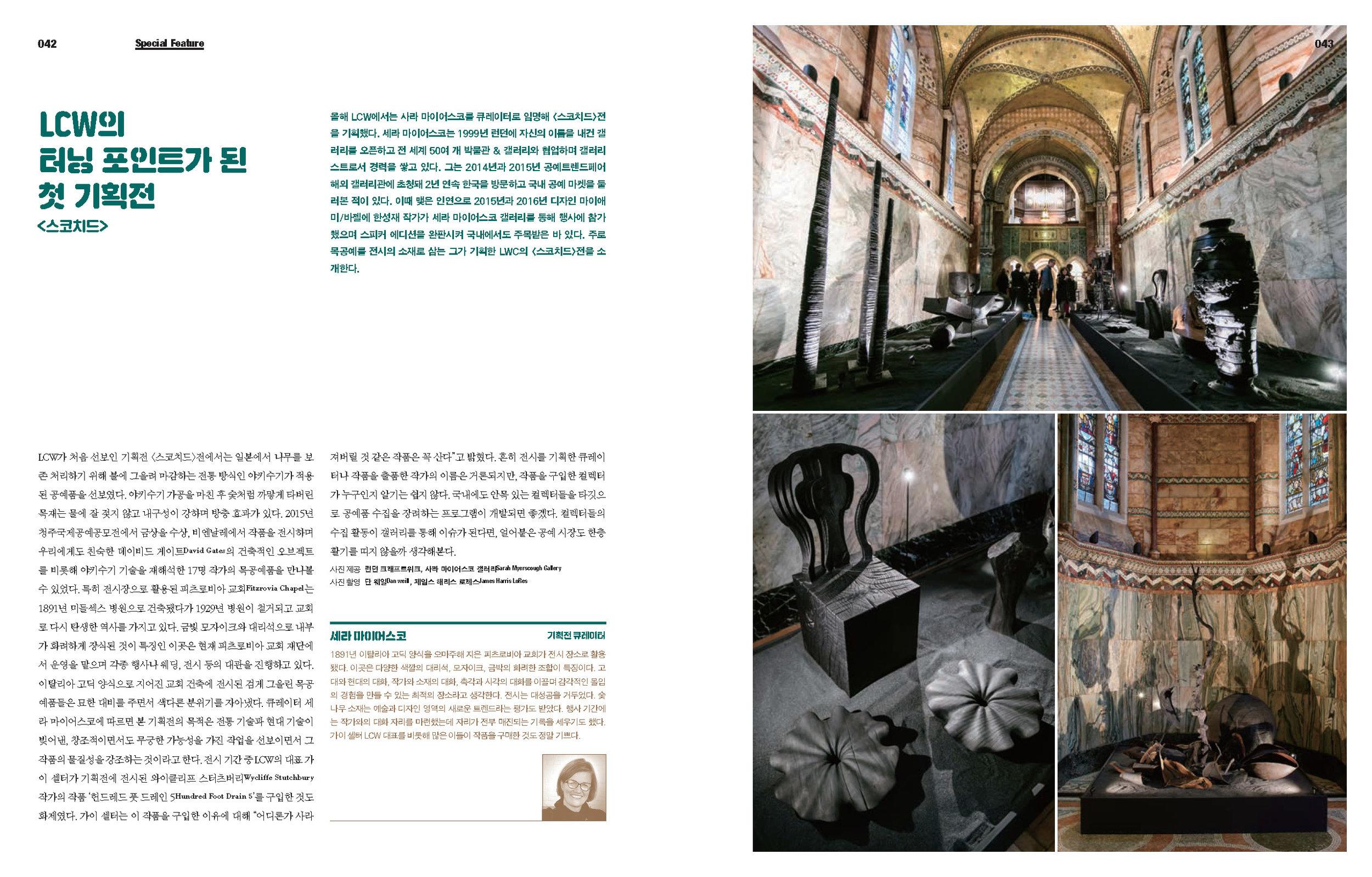 Craft Plus Design Vol.38 (1)_Page_3.jpg