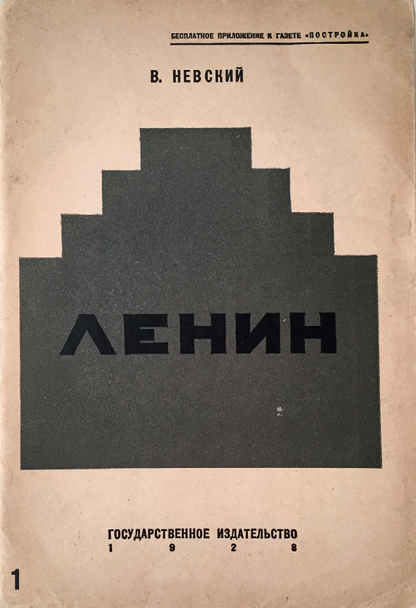 1. Vladimir Nevsky (1876 – 1937)   Lenin. Supplement cover in the newspaper Construction (Postrojka), 1928.   ©Moscow Design Museum collection
