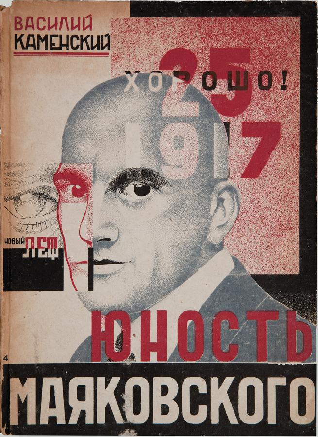 4. Vasily Kamensky (1884-1961)   Book cover: Youth of Mayakovsky (Younost Mayakovskogo). Cover: Konstantin Bor Ramensky (1900–1942), 1931.   ©Ne boltai! Collection