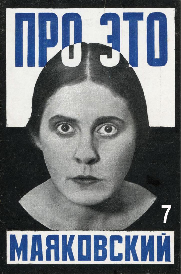 7. Vladimir Mayakovsky (1893-1930)   Book cover About this (Pro eto). Cover: Aleksandr Rodchenko (1891—1956), 1923.   ©The Rodchenko and Stepanova Archive