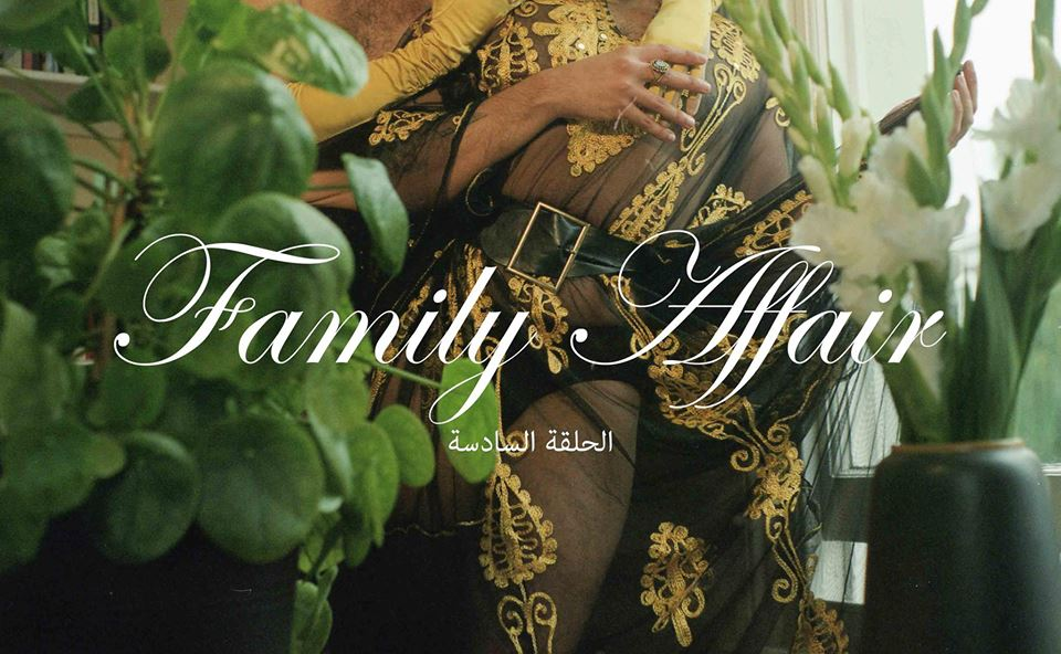 Pride of Arabia presents: Family Affair - Friday 11.16.2018, THE YARD UNIT 2A QUEEN'S YARD, E9