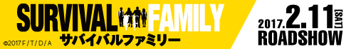 「サバイバルファミリー」公式サイト