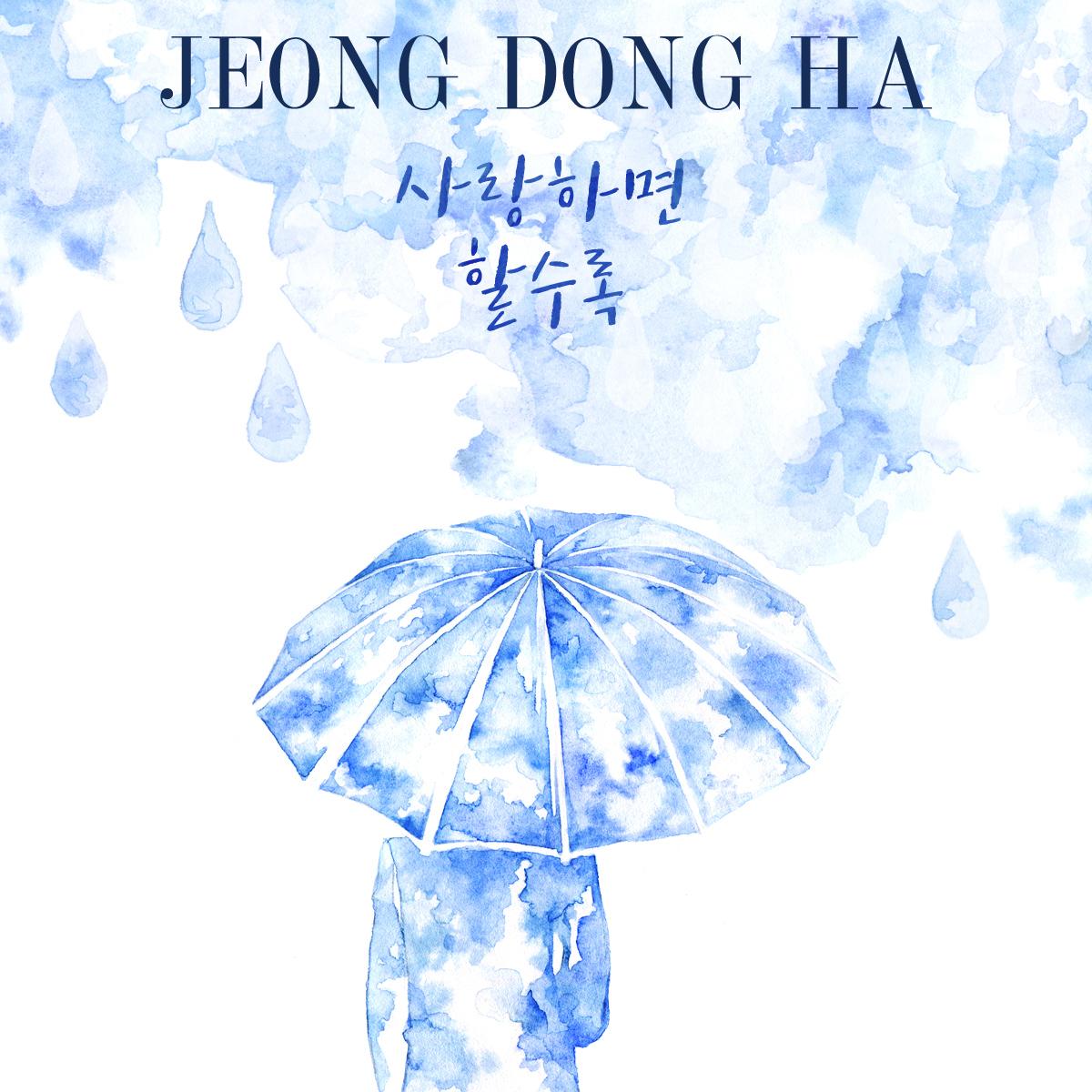 JeongDongHa3.jpg