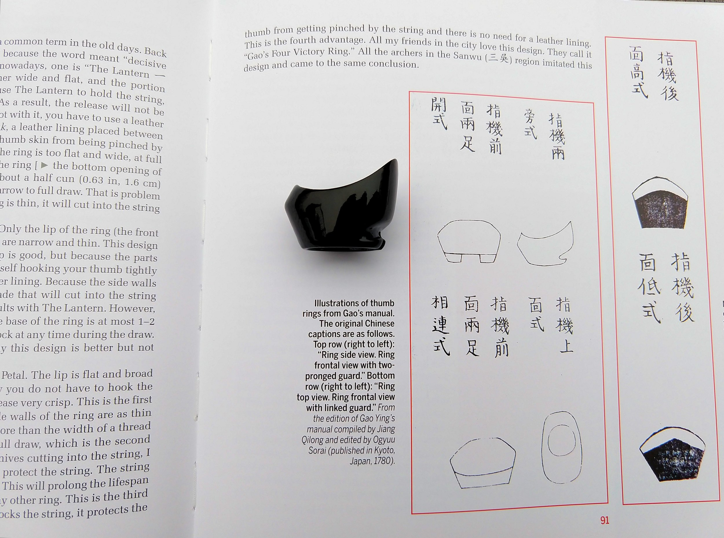 "Our interpretation of ""Gao's Four Victory Ring,"" shown here next to some of the source material from which we derived it. A big thanks to Jie Tian and Justin Ma for writing this book. (ref. Tian, J. & Ma, J. (2015) 978-0764347917)"