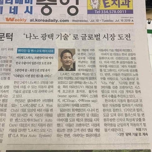 Last week, my company - LA Wax Club - was featured on the main page of Korea Daily. LA Wax Club is revolutionizing the automotive care industry with our proprietary nano wax (which removes scratches, deters oxidation, and prevents water spots), and AUTOMATIC car polish and wax system (reduced the human labor by 95%). It used to take at least 3+ hours to get a proper polish/wax care, but now we have significantly shortened that time to less than 10 minutes while elevating the shine quality.  Our LA location is opening in September and Seoul location in December. For those of you wanting to see the model, our first prototype is in display and in full operations at Birmingham/Hoover, Alabama.  For more information, www.LAwaxclub.com.