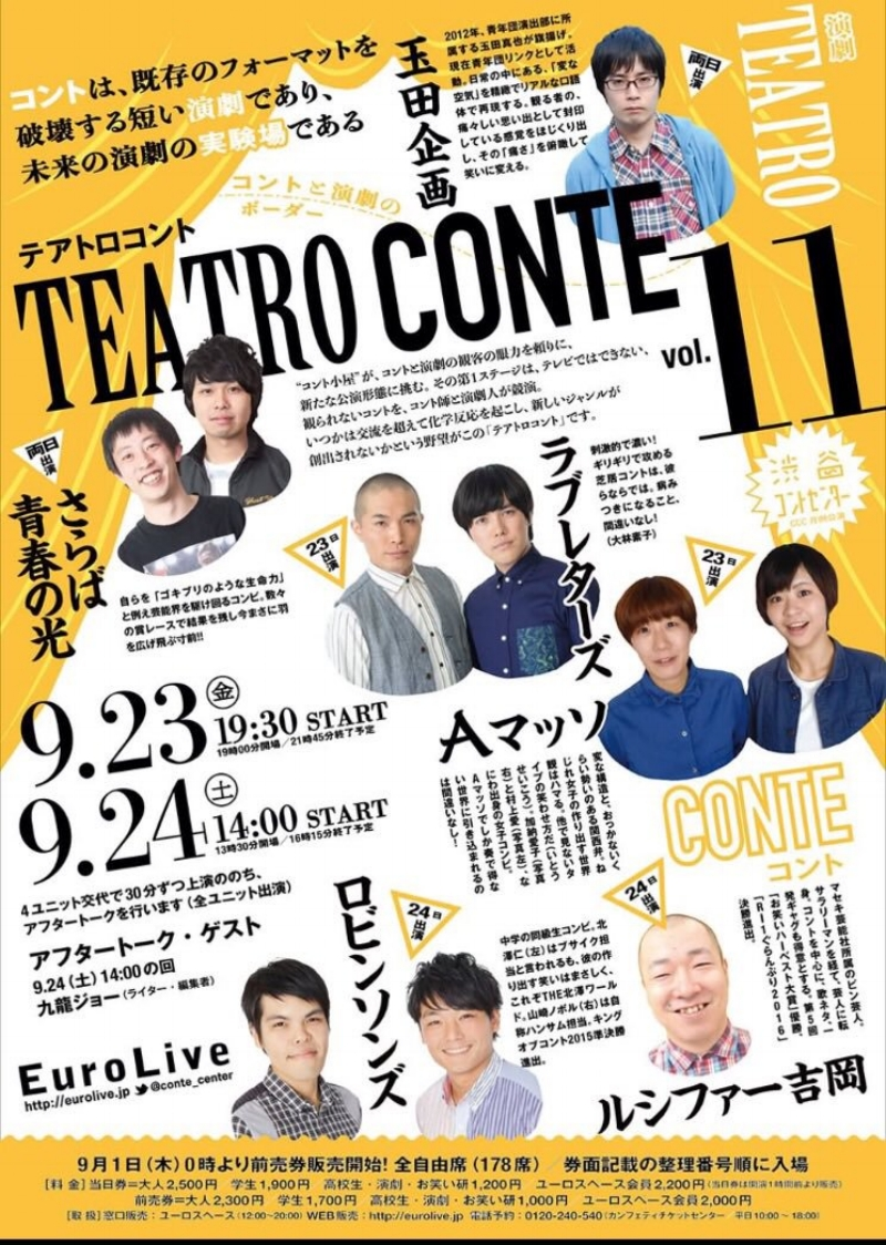 """Teatro Conte Vol. 11""   A Sketch Comedy  By Shinya Tamada  September 2016, Eurospace Tokyo"