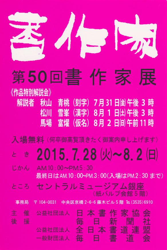 shodo-invitation-post-card-006.jpg