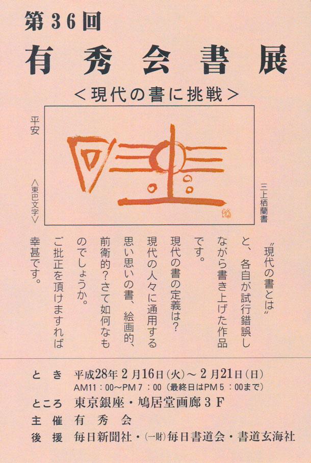 shodo-invitation-post-card-015.jpg
