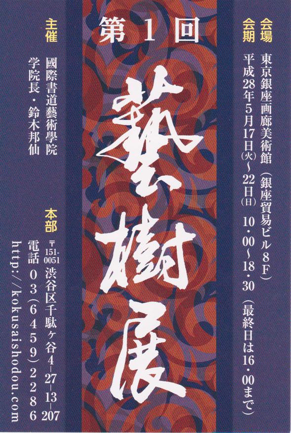 shodo-invitation-post-card-018.jpg