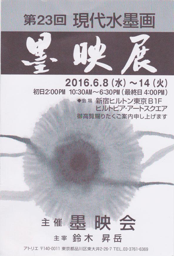 shodo-invitation-post-card-020.jpg