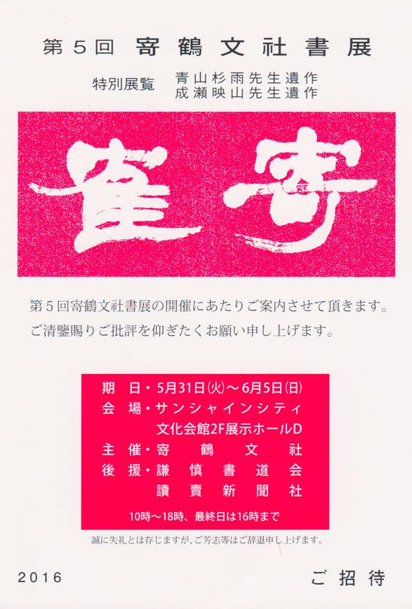 shodo-invitation-post-card-022.jpg