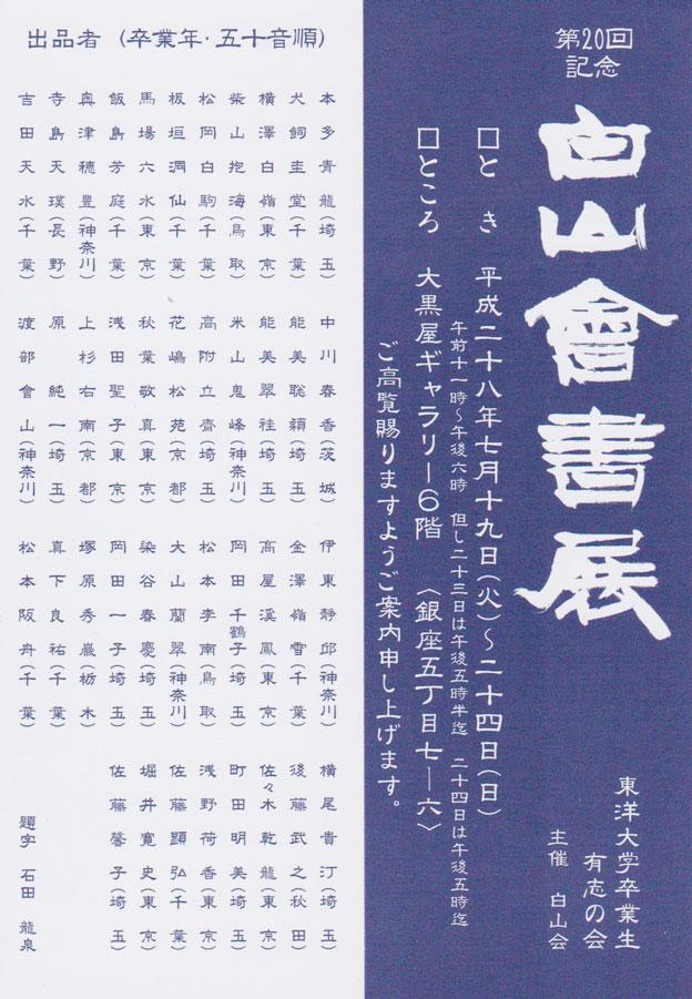 shodo-invitation-post-card-031.jpg