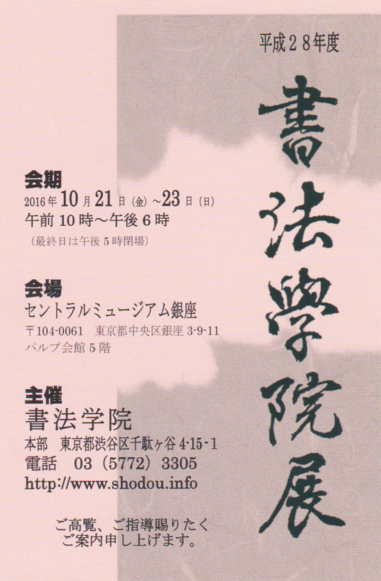shodo-invitation-post-card-032.jpg
