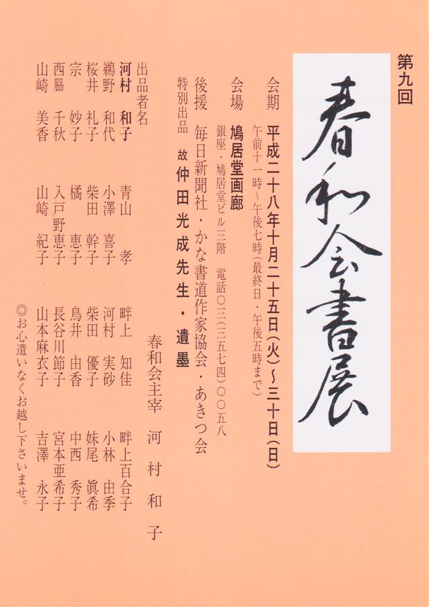 shodo-invitation-post-card-036.jpg