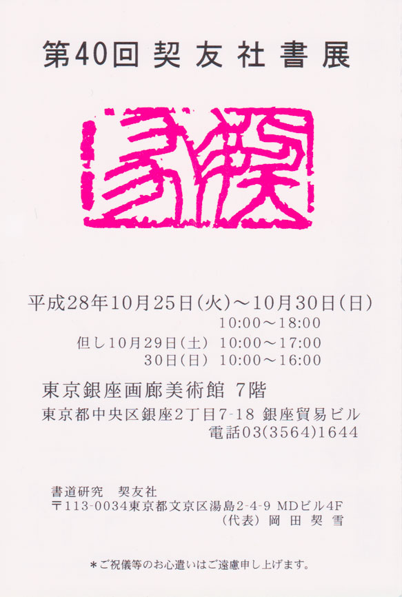 shodo-invitation-post-card-038.jpg