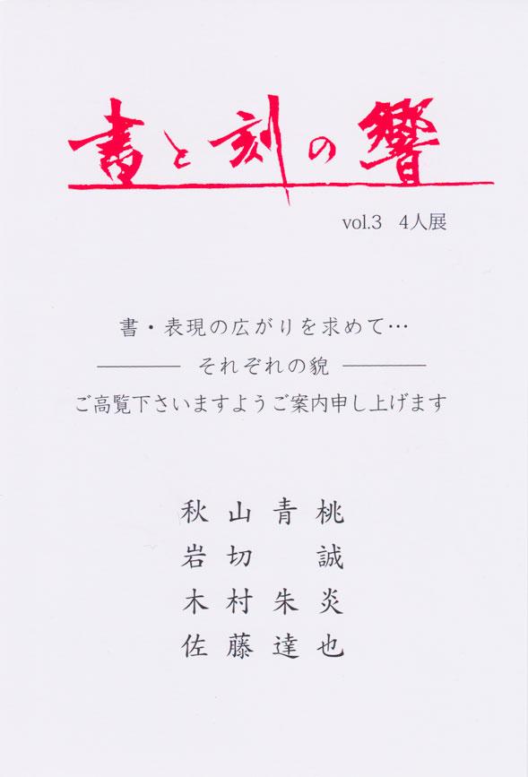 shodo-invitation-post-card-042.jpg