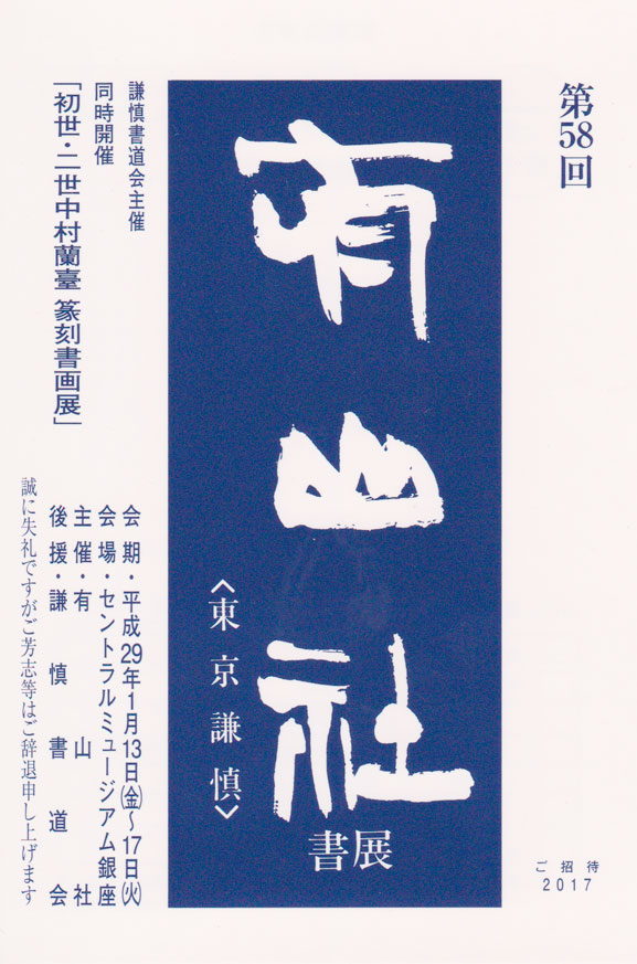 shodo-invitation-post-card-050.jpg