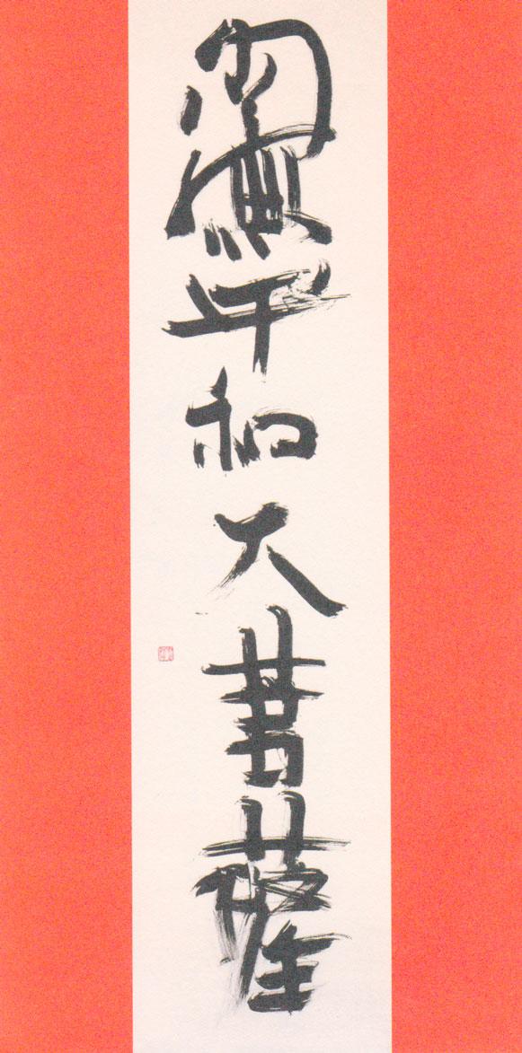 shodo-invitation-post-card-052.jpg