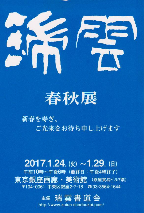 shodo-invitation-post-card-056.jpg