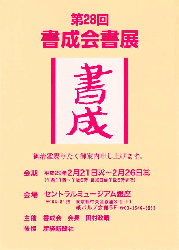 shodo-invitation-post-card-058.jpg