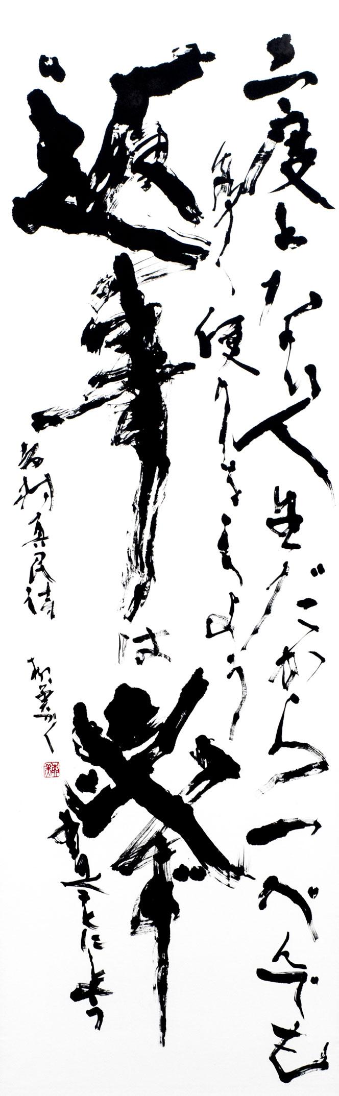 2017-jp-shodo-inspiration-464.jpg