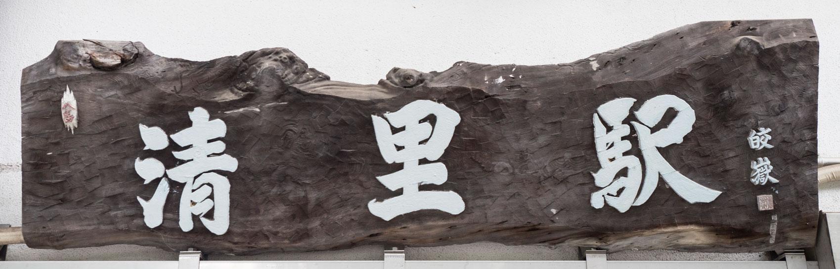 2017-08-07-jp-kiyosato-signboard.jpg