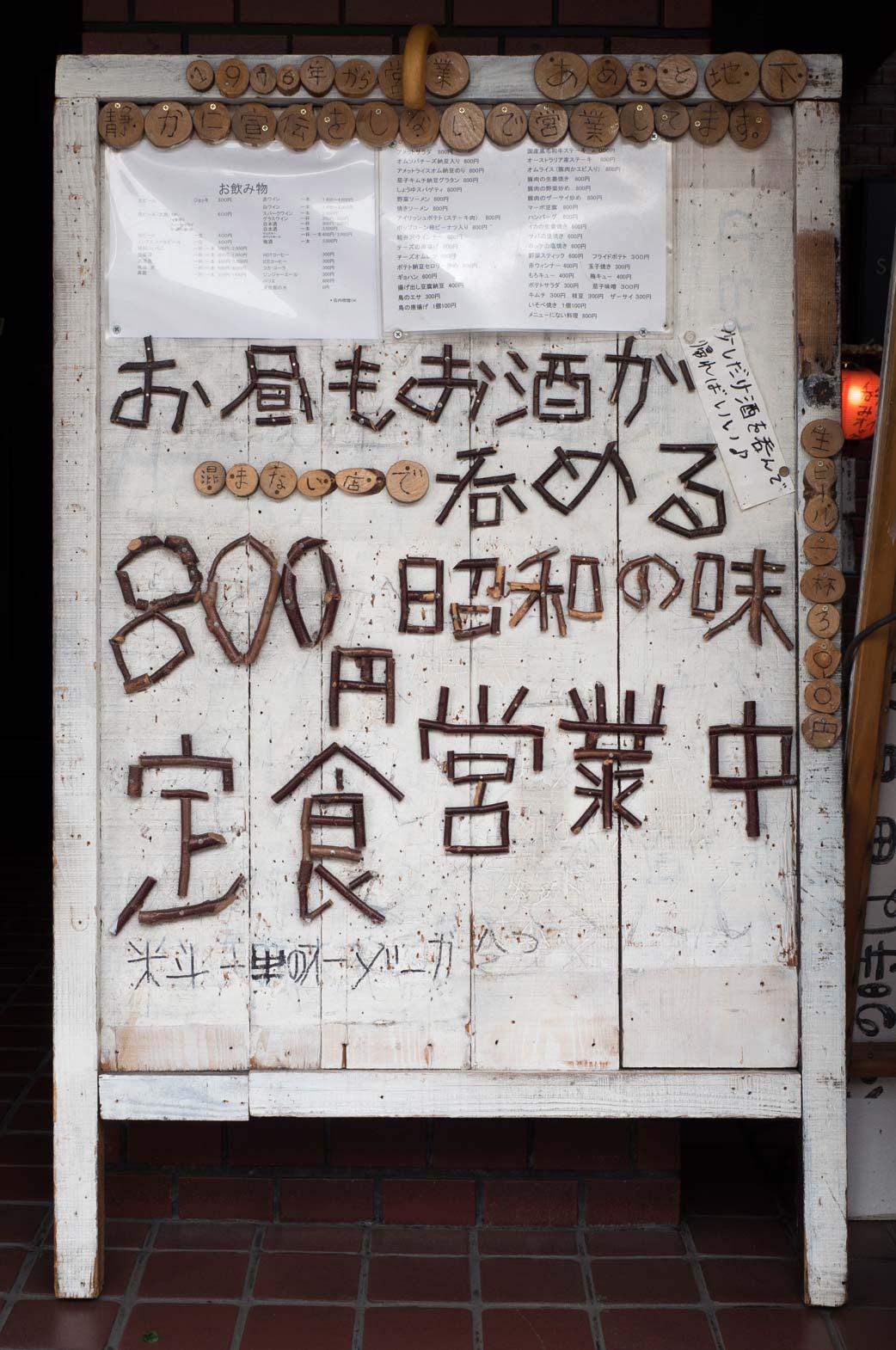 2017-09-03-jp-tokyo-roppongi-signboard-01.jpg
