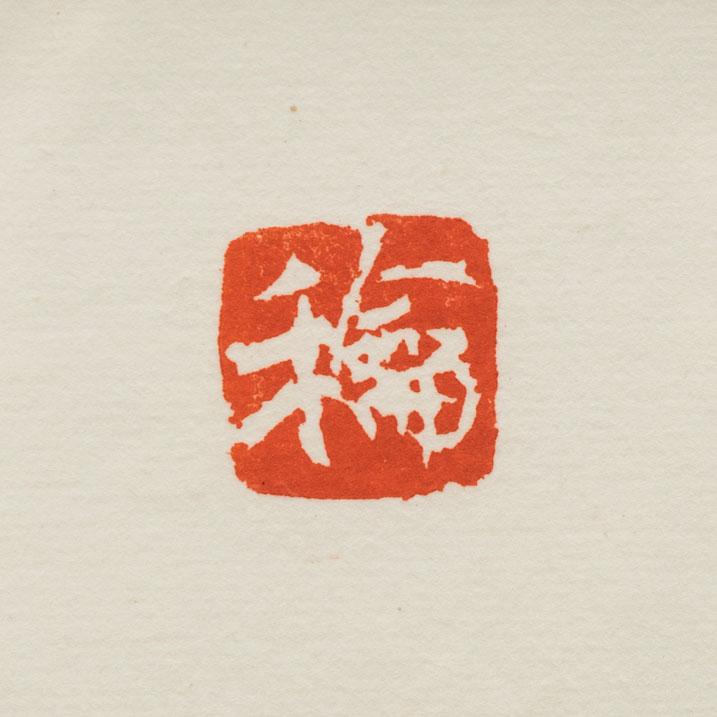 2017-jp-shodo-inspiration-539.jpg