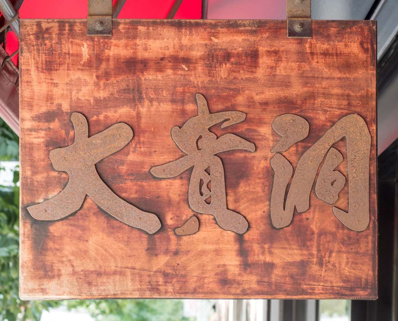 2017-09-09-jp-tokyo-ginza-signboard-01.jpg