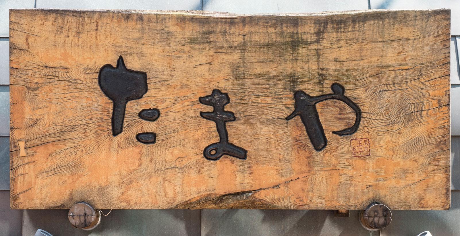 2017-09-09-jp-tokyo-ginza-signboard-04.jpg
