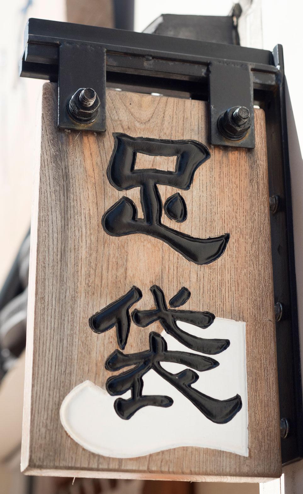 2017-09-09-jp-tokyo-ginza-signboard-11.jpg