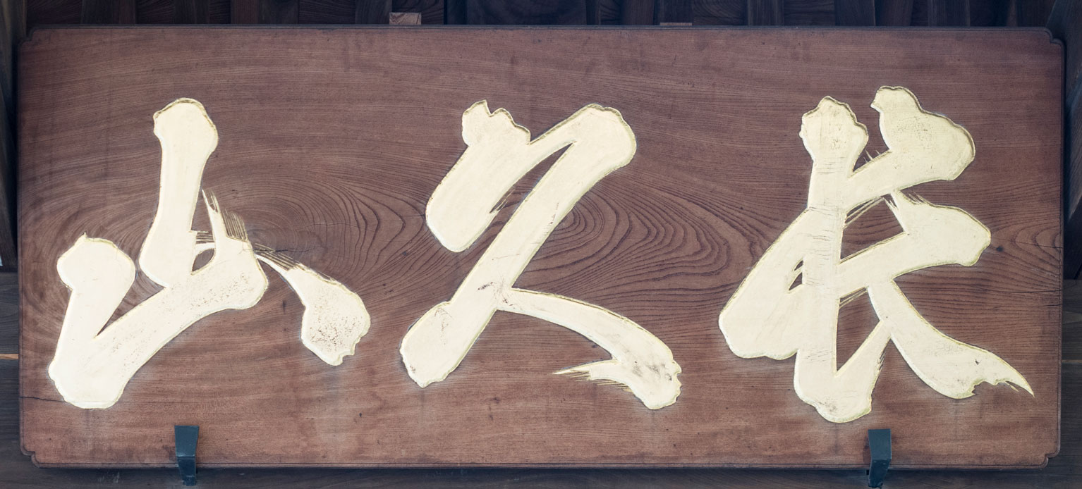 2017-09-10-jp-tokyo-nippori-signboard-01.jpg