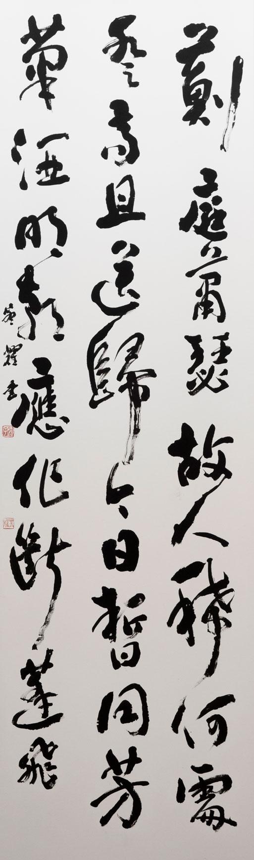 2017-jp-shodo-inspiration-630.jpg