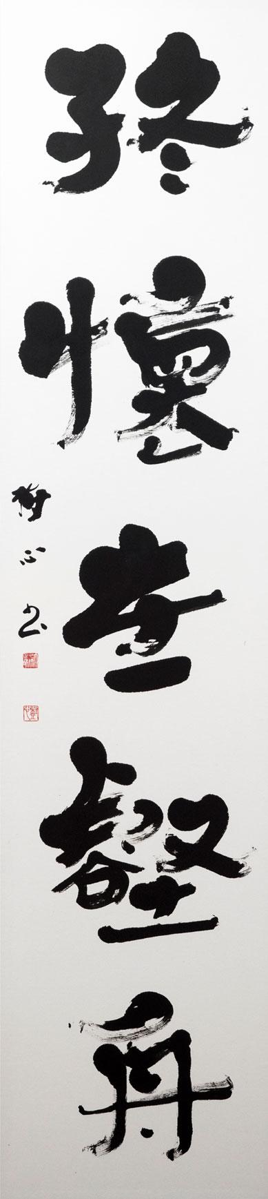 2017-jp-shodo-inspiration-633.jpg