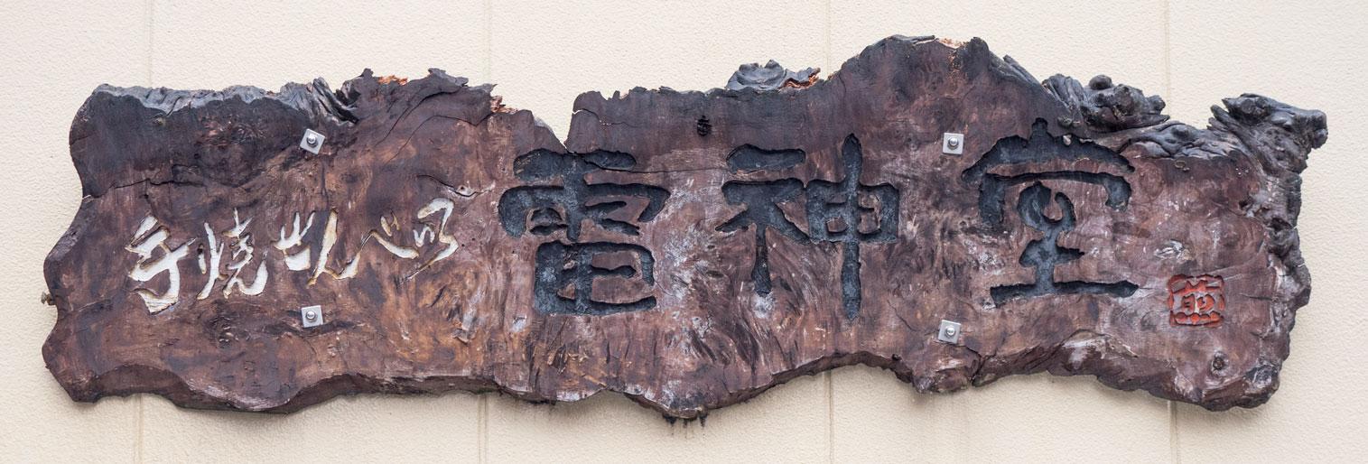 2017-09-17-jp-tokyo-sugamo-signboard-03.jpg