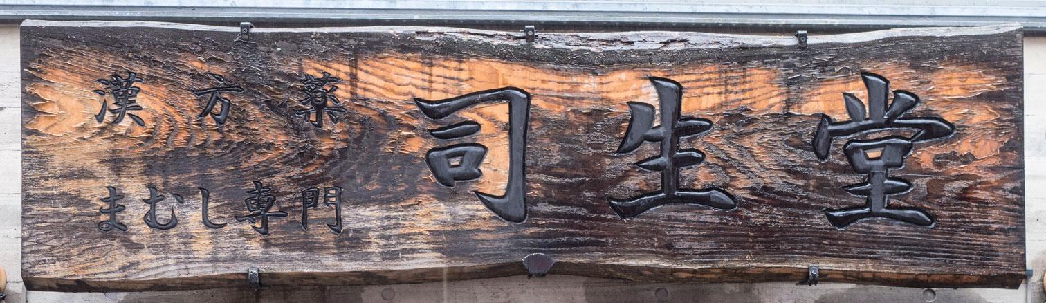 2017-09-17-jp-tokyo-sugamo-signboard-04.jpg