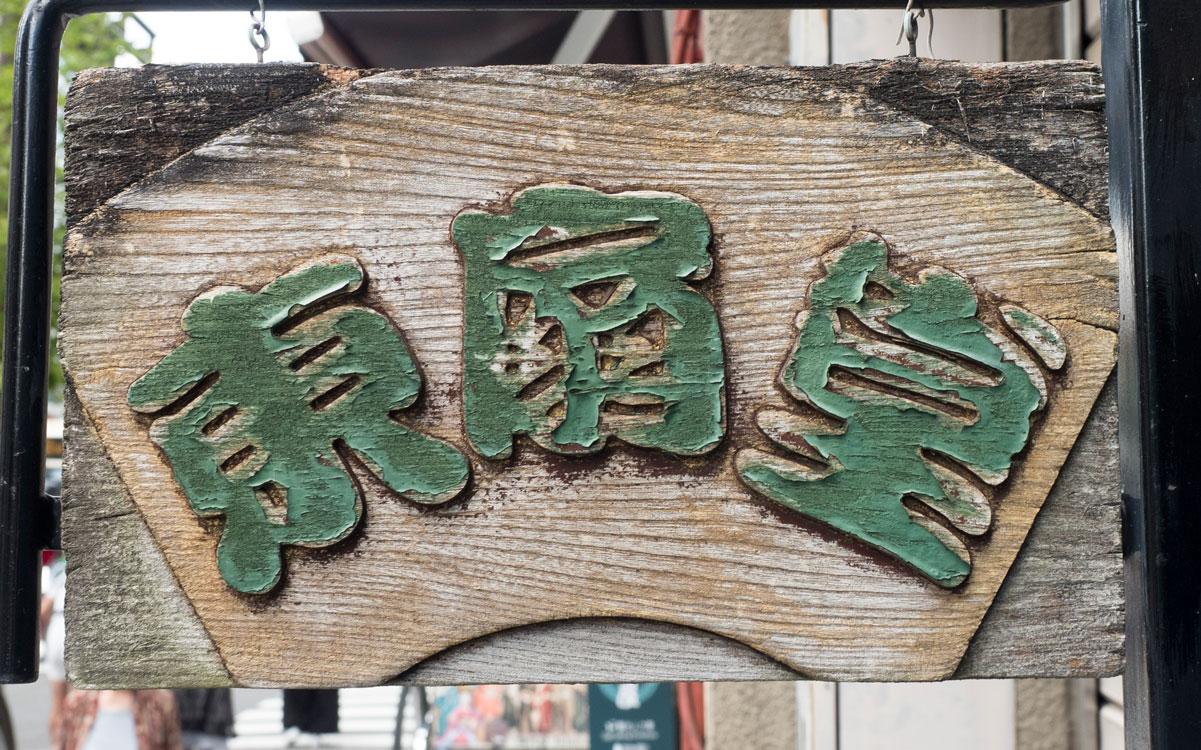 2017-09-23-jp-tokyo-asakusa-signboard-01.jpg