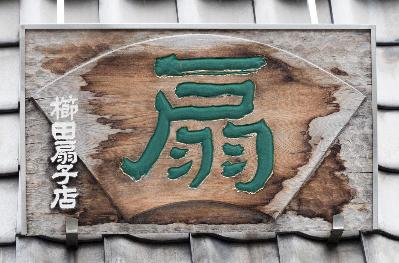 2017-09-23-jp-tokyo-asakusa-signboard-02.jpg