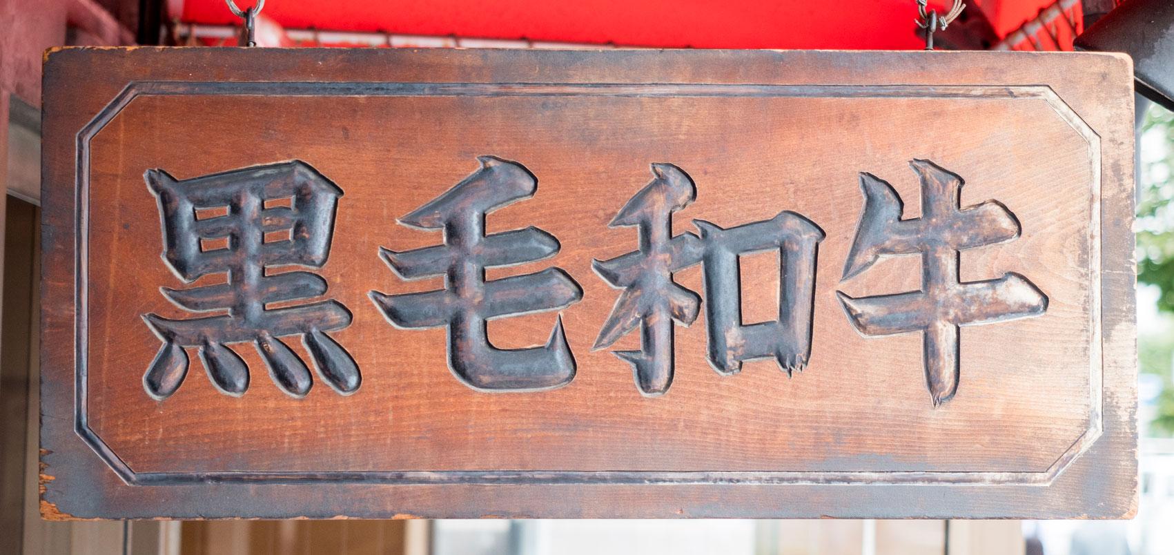 2017-09-23-jp-tokyo-asakusa-signboard-04.jpg