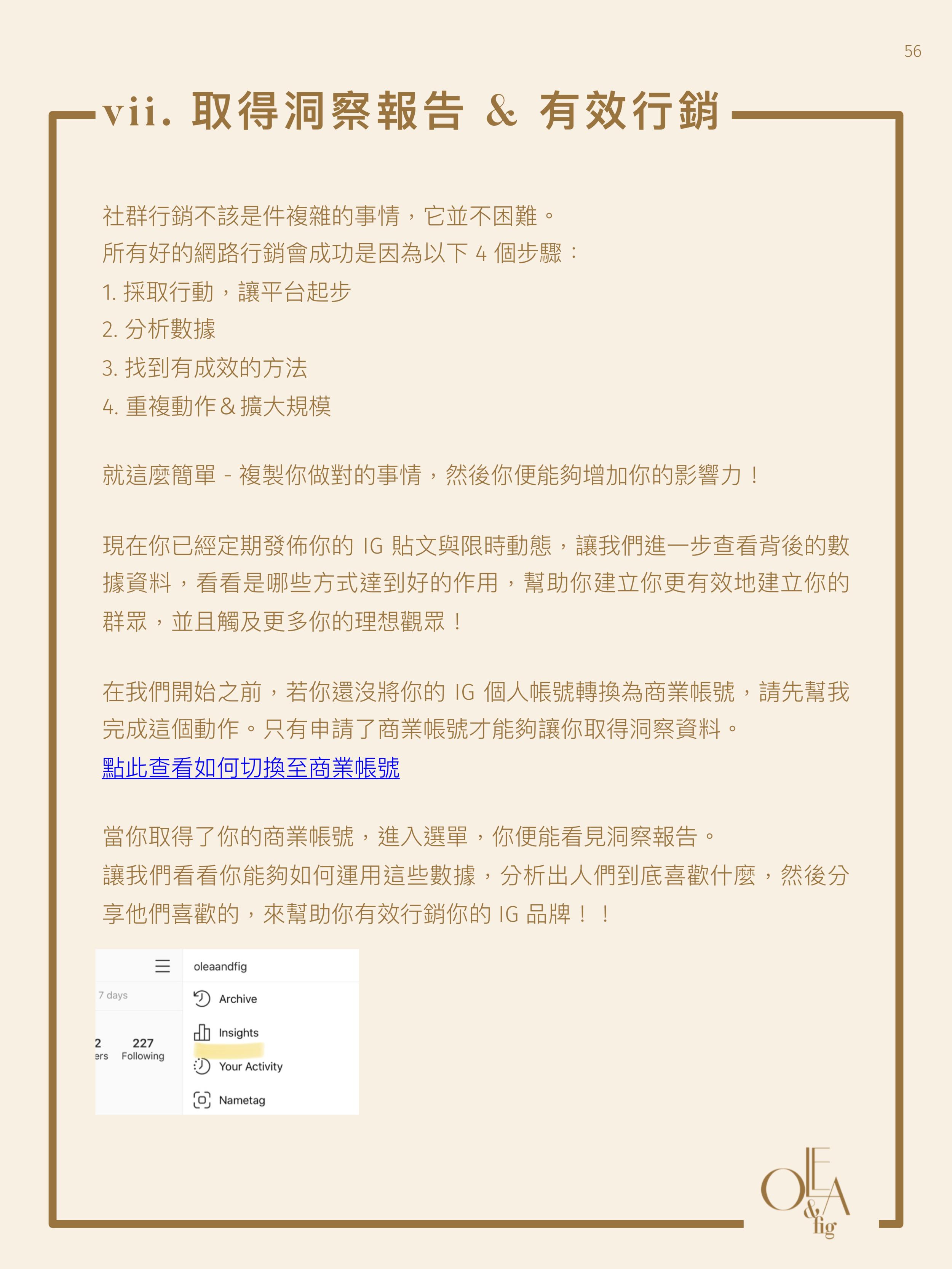 [Olea & FIg] IG終極指南手冊 copy 6.png