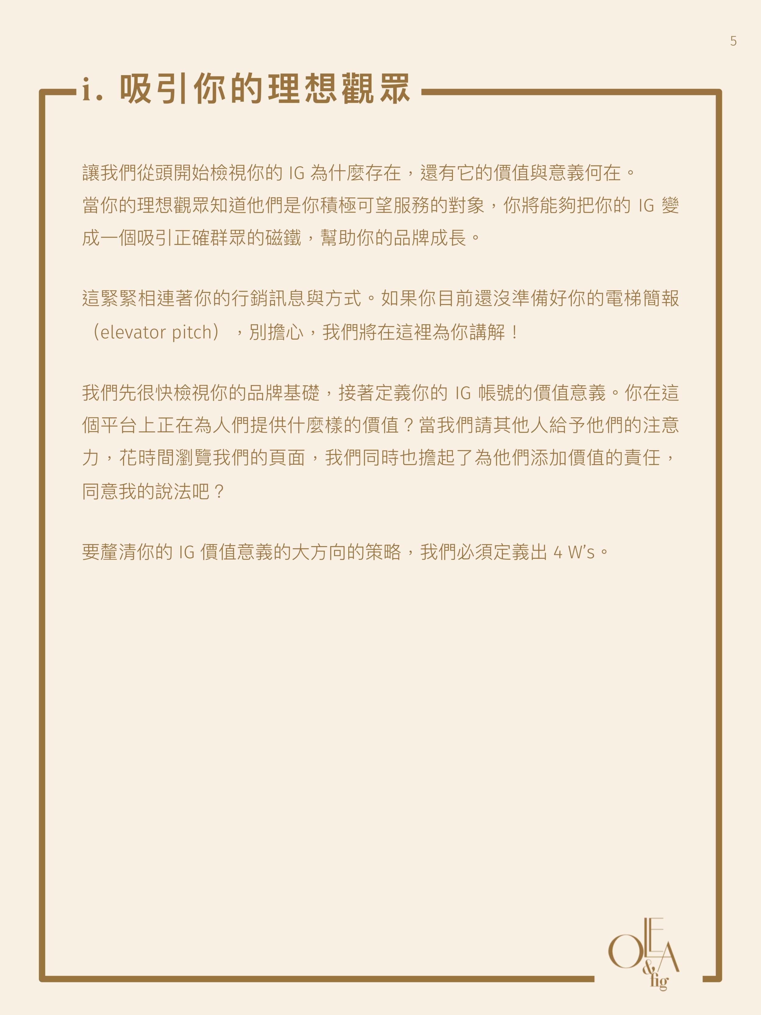 [Olea & FIg] IG終極指南手冊 copy 4.png