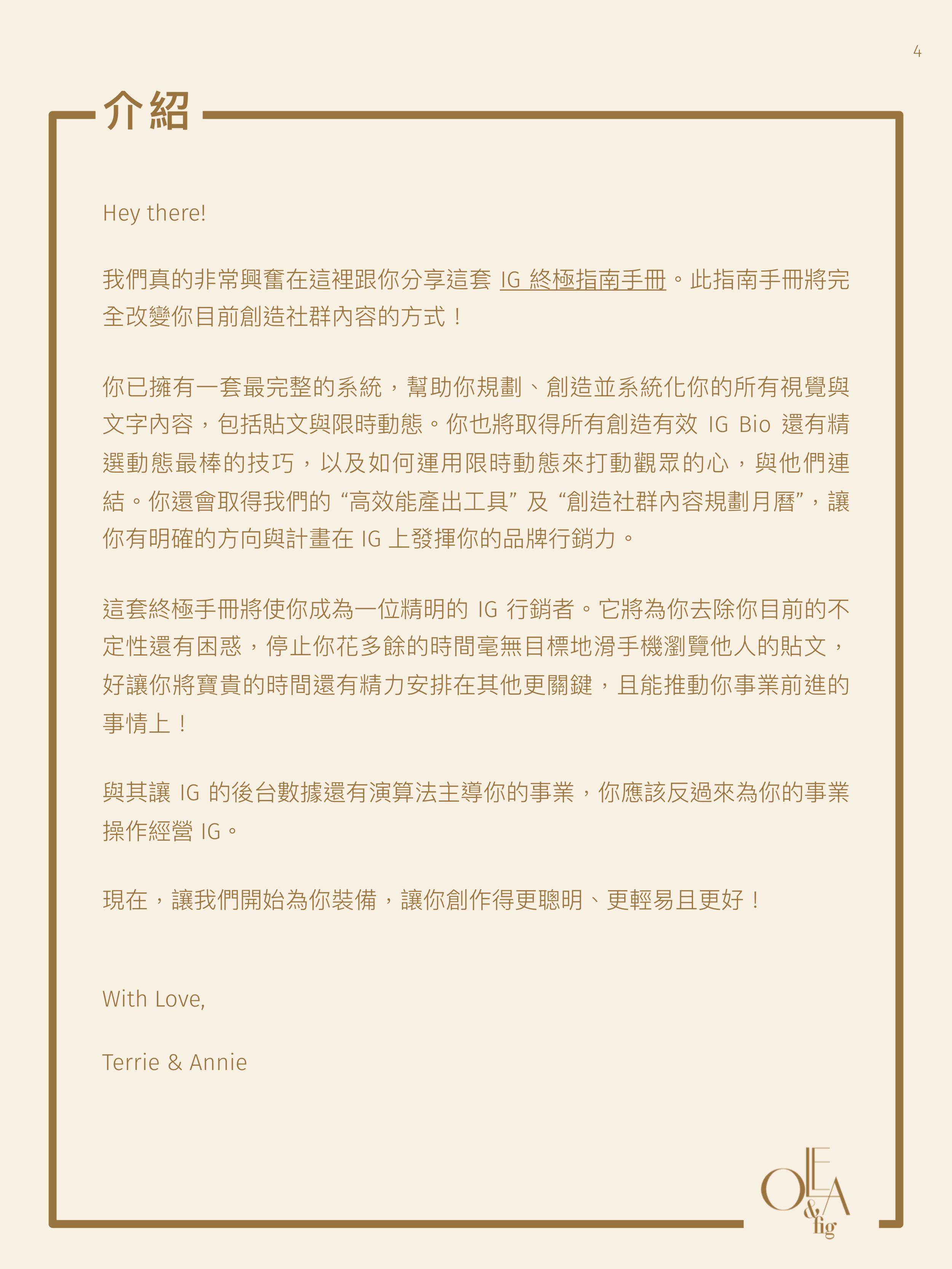 [Olea & FIg] IG終極指南手冊 copy 3.png