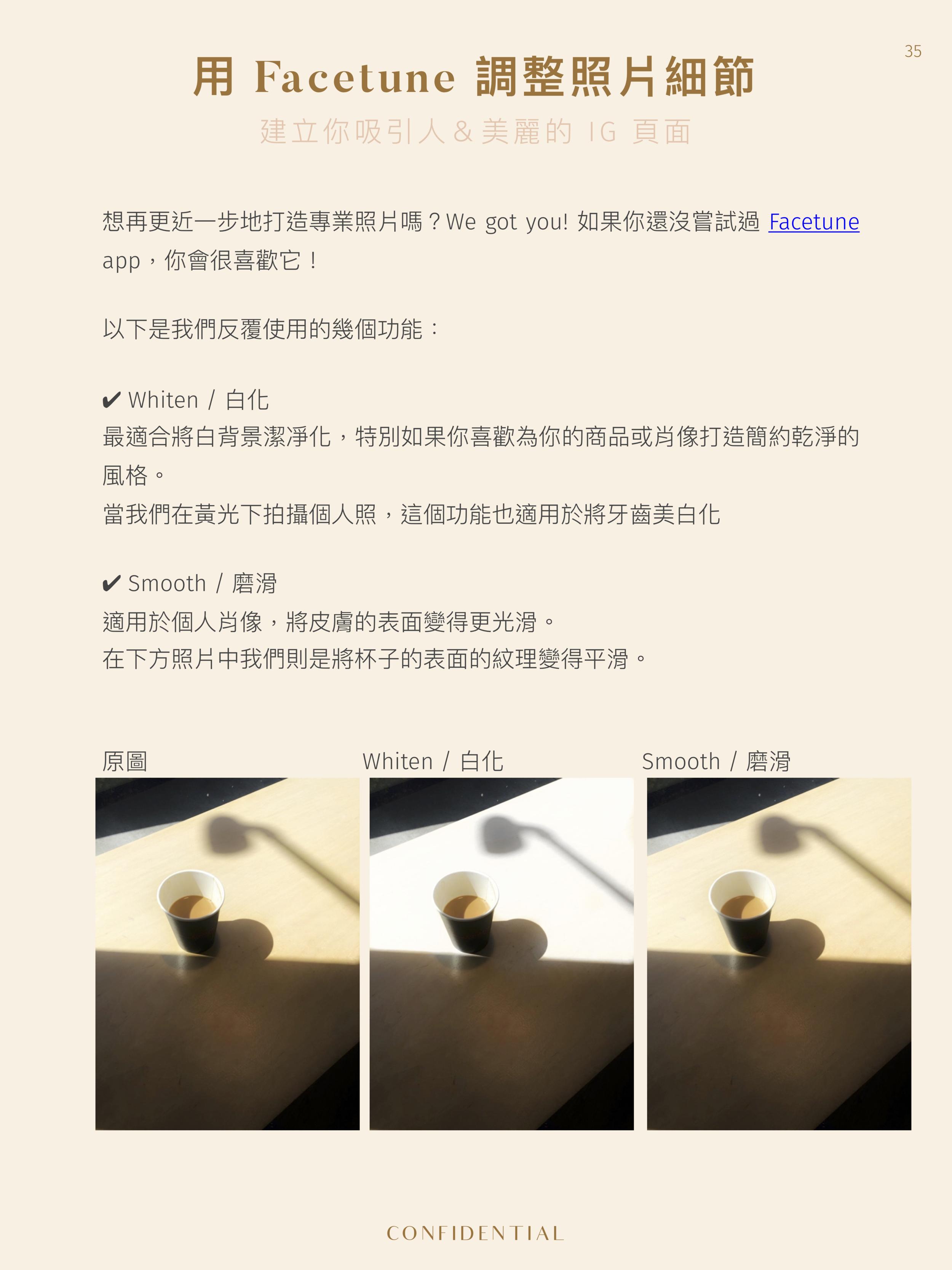 [Olea & FIg] IG終極指南手冊 copy 5.png