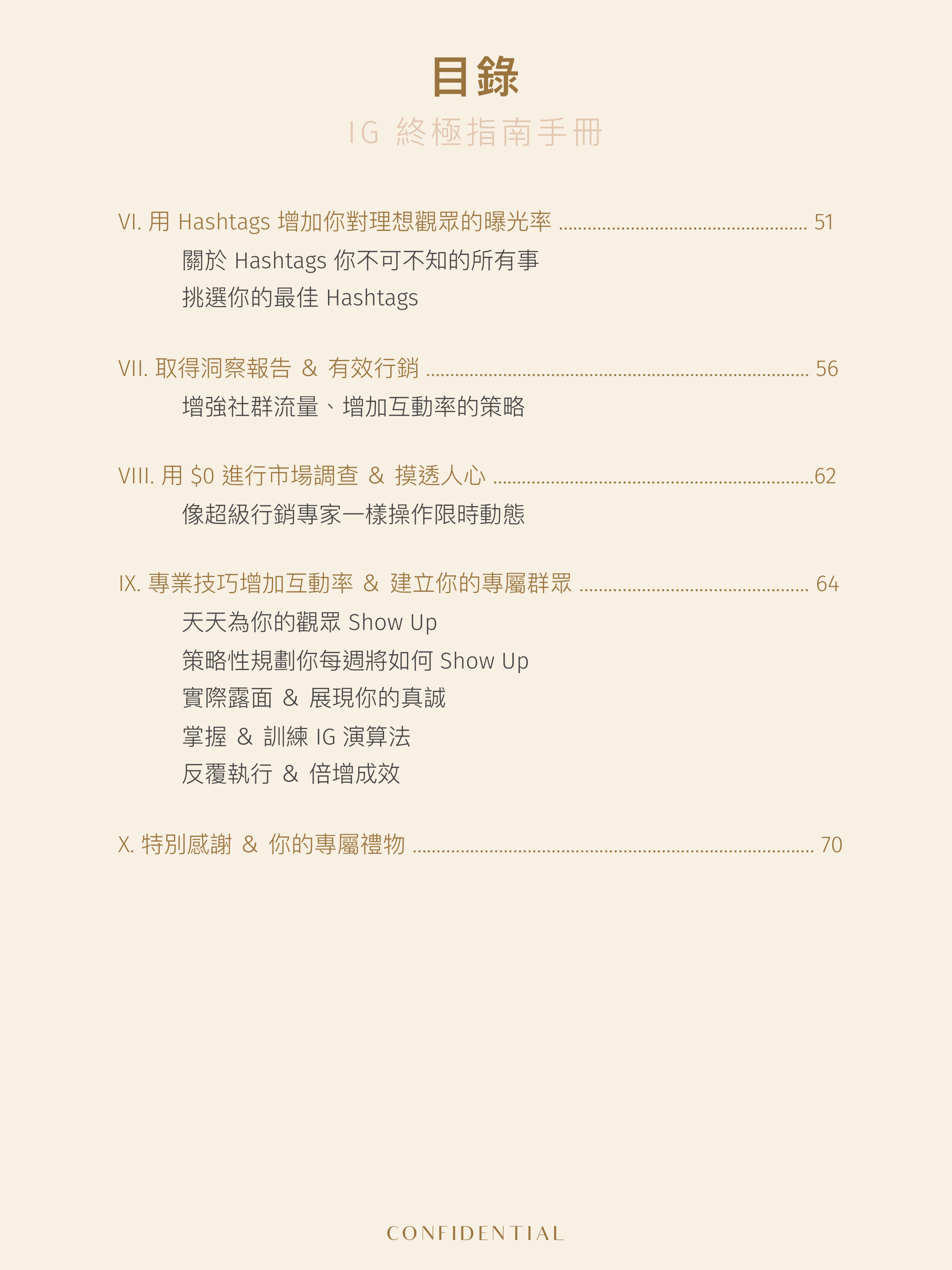 [Olea & FIg] IG終極指南手冊 copy 2.png