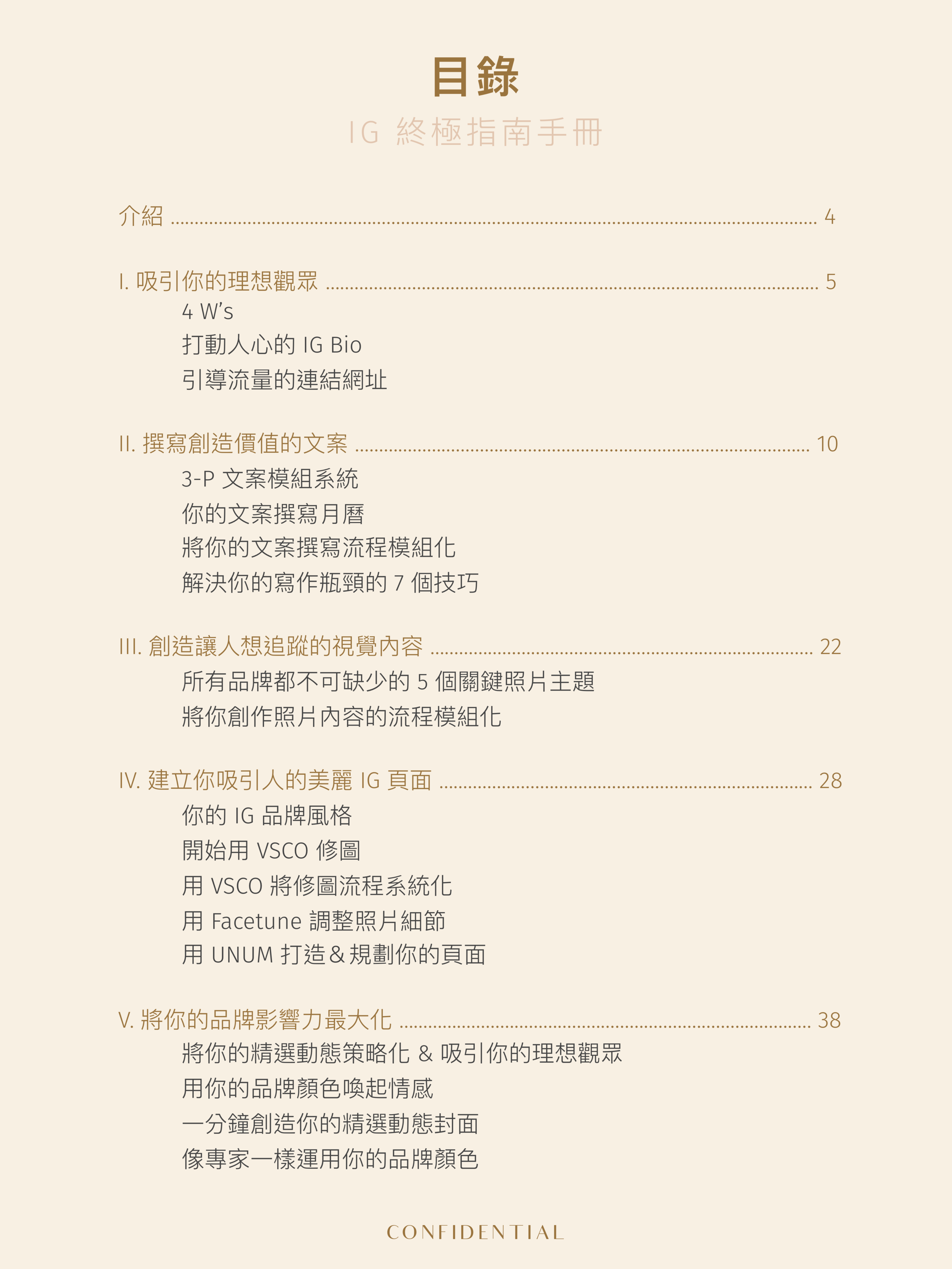 [Olea & FIg] IG終極指南手冊 copy.png
