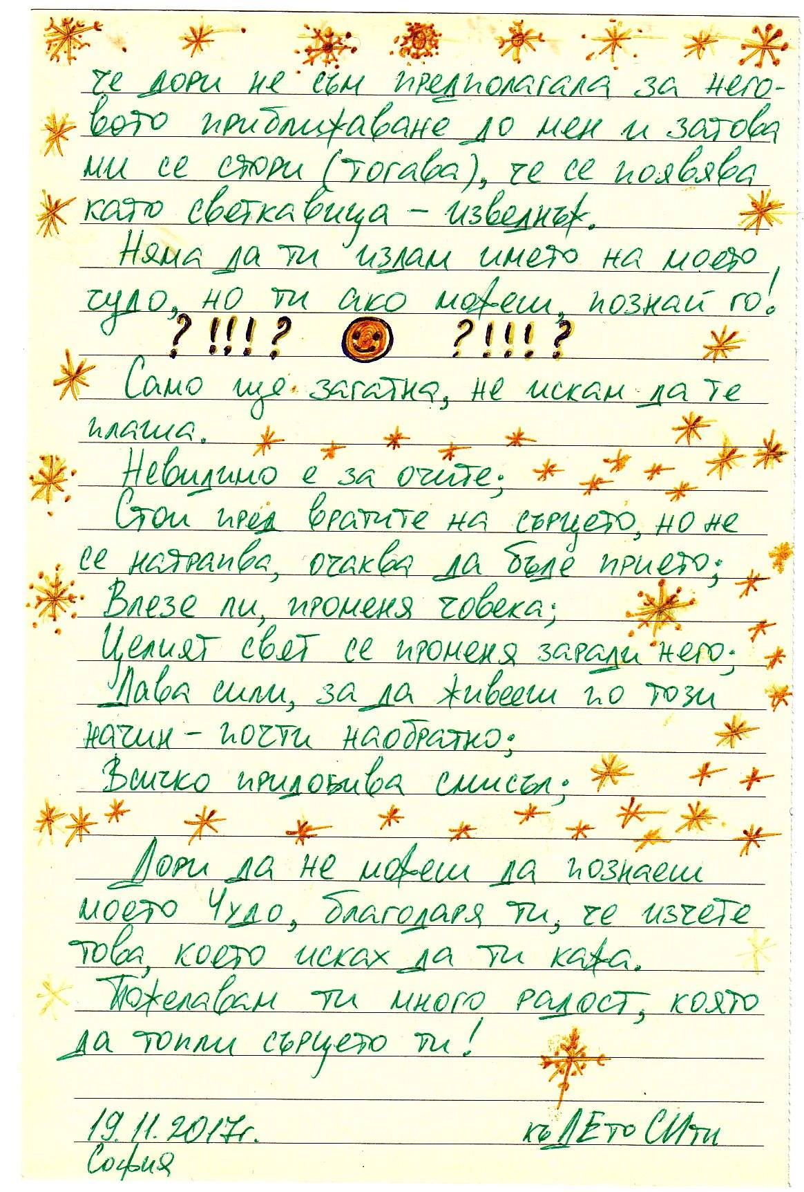 Чудо - Десислава Поповска - 2.jpg